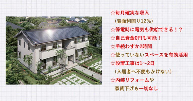 アパート向け太陽光発電